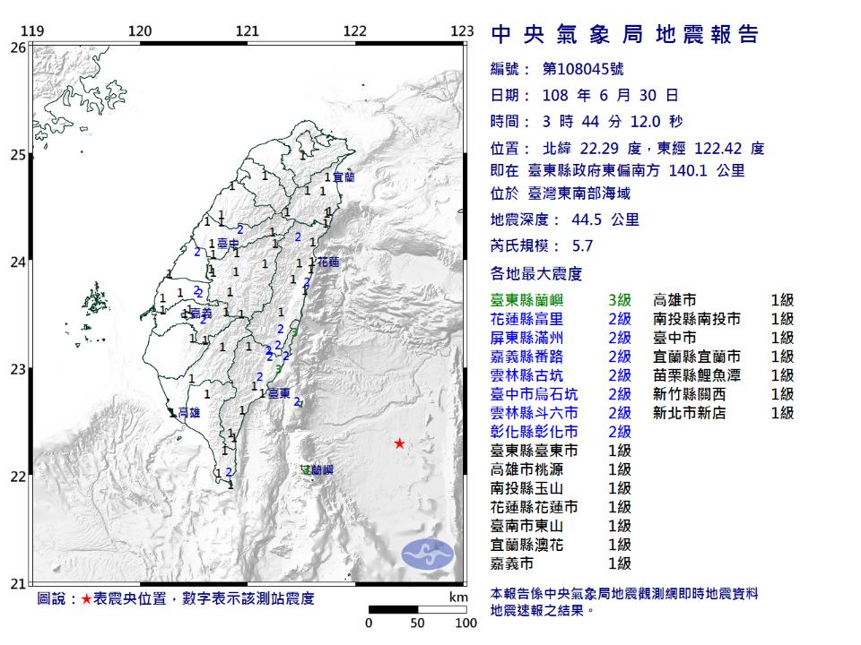 快訊/東南部海域凌晨5.7地震!「國家級警報」驚了